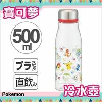 寶可夢 冷水壺 水壺 500ml 耐熱 神奇寶貝 pokemon 日本正版 該該貝比日本精品 ☆