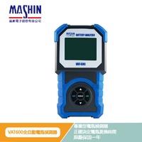【麻新電子】 VAT600 12V 汽車電池測試器 電池 發電機 啟動馬達 檢測機 100~2000CCA