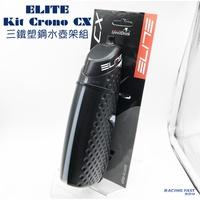 ELITE Kit Crono CX 三鐵塑鋼水壺架組 500ml 三鐵 計時車 塑鋼 水壺架 水壺 運動水壺☆跑的快☆