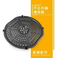 【Arlink】原廠 外鍋濾油盤(氣炸鍋)