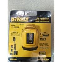 DEWALT 德偉 DCB090 電池轉USB電源座 可搭配20V電池使用