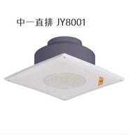 ☆水電材料王☆【新款】中一電工。浴室通風扇JY-8001 JY8001(直排) 通風扇 浴室排風扇 排風機 抽風機