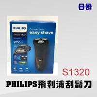 【日群】PHILIPS飛利浦刮鬍刀S1320