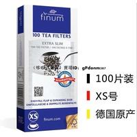 【哆啦熱賣】德國進口茶包袋一次性小號空茶包過濾袋茶包泡茶袋100片
