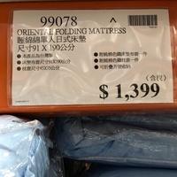 台南自取 近全新 只給寶寶睡過 Costco 日式單人睡綿綿床墊