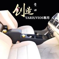 豐田14-17中央扶手YARiS/VIOS 中央扶手 原車帶扶手也可用