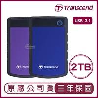 創見 Transcend 2TB 2T USB3.0 StoreJet 25H3 隨身硬碟 原廠公司貨 軍規 防震