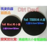【 Dirt Devil Vs8 Mini】吸塵器通用 圓形 黑過濾棉 水洗棉 黑棉 圓徑厚度自行比對(100元)
