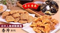 台中排隊美食-豐鑫黑、白芝麻/花生香片