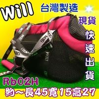 ✪四寶的店n✪附發票~RB02HBK 小型犬包 桃色 will 設計寵物用品 寵物袋 寵物外出包 雨罩 寵物包 輕巧包