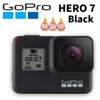 【24H 現貨】GOPRO HERO 7 Black 專業版攝影機  上山下海 多種組合 任君挑選