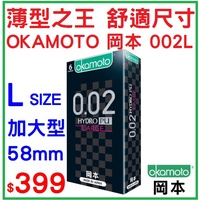 Okamoto 岡本 002 002L Hydro 水感勁薄 0.02 0.02L 保險套 避孕套 001 0.01 L