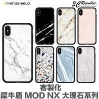 犀牛盾 MOD NX iphone 7 x 8 xr xs max 獨家設計款 大理石 單背板