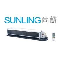 尚麟SUNLING 日立 變頻 頂級 冷暖 吊隱式 一對一冷氣 RAD-90NK/RAC-90NK 13~14坪3.2噸