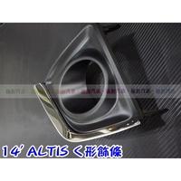 極創汽車配件¥ TOYOTA 豐田14年 13年 2014 11代 ALTIS 霧燈框 ㄑ型飾條 白鐵