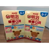 明治樂樂Q貝 0~1歲 兩盒 送1~3歲試喝包