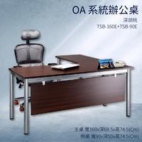 優選桌櫃系列➤深胡桃 辦公桌 TSB-160E+TSB-90E【主桌+側桌】不含椅子 (主管桌 電腦桌 桌子 辦公室)