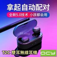 《C72》現貨 QCY T2C 雙耳藍牙耳機 無線藍芽耳機 無線耳機 藍牙5.0 品牌