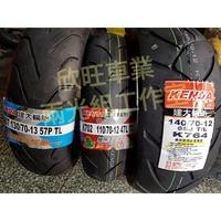 板橋機車輪胎 建大騰森瑪吉斯UT 120/80-12 120/70-12 150/70-13 100/90-12 130