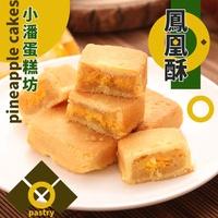 預購【小潘】鳳凰酥/鳳黃酥二盒組(12顆*2盒)