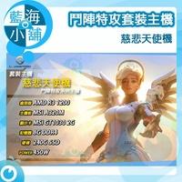 【藍海小舖】鬥陣特攻電競主機專區 慈悲天使機 套裝主機 桌上型電腦 (R3 1200/GT1030/8G DDR4)