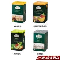 AHMAD TEA 亞曼 紅茶系列 鋁箔茶包 四種口味(20入/盒) 蝦皮24h 現貨