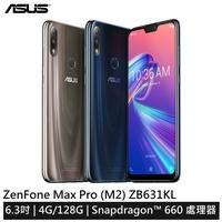 [贈2豪禮] ASUS ZenFone Max Pro (M2) ZB631KL 4G/128G
