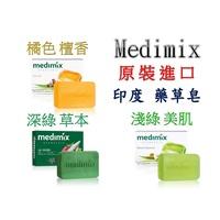 【稑珍】Medimix 印度藥草浴皂 125g 印度皂 綠寶石 皇室美肌皂