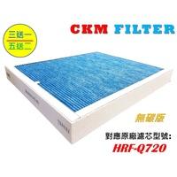 【CKM】適用 Honeywell HPA-720WTW 超越 原廠 PM2.5 濾芯 濾網 HRF-Q720 720