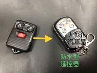 大彰化汽車晶片馬自達 Tribute遙控器福特ESCAPE馬自達邱比特三鍵遙控器福特Escape 遙控器