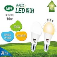 【超值20入組】 KAO'S高光效10W廣角節能LED燈泡(白光/黃光)