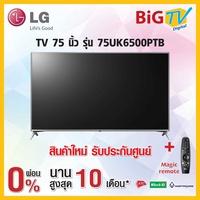 75 นิ้ว 4K UHD DIGITAL SMART TV LG รุ่น 75UK6500PTB (เมจิกรีโมท) (สินค้าใหม่ รับประกันศูนย์)