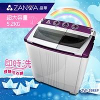 【ZANWA晶華】5.2KG節能雙槽洗滌機/洗衣機