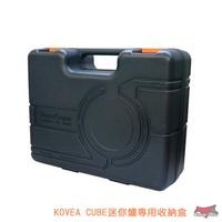【悠遊戶外】KOVEA CUBE爐 專用收納硬盒