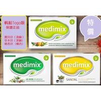 正品公司貨 帆船LOGO 印度香皂 Medimix 杜拜帆船飯店使用 御用皇室指定 印度香皂 125g 淺綠 橘色 深綠