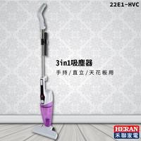 打掃必備~禾聯 22E1-HVC 吸塵器 (直立式/手持/220W吸力/輕量化/打掃/清潔/灰塵/過濾/生活家電)