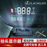 凌志Lexus改裝雷克薩斯專用抬頭顯示器 HUD投影NX200300 ES200250RX300200T改裝