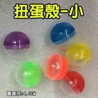【現貨】玩具 全新4.5cm正圓(半彩透+半透-按壓式) 娃娃機 扭蛋 尾牙/轉蛋/抽獎扭蛋/扭蛋機/空扭蛋/扭蛋殼