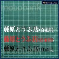 [MOTOBANK]藤原豆腐店 防水 機車貼紙 車身貼 H00380