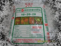 【肥肥】(170)台肥5號即溶複合肥料10kg原裝包*1包+1kg甲殼素。