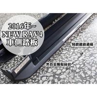 大新竹【阿勇的店】TOYOTA 2016年(17年)NEW RAV4 RAV-4 專用車側踏板 登車輔助踏板 原廠樣式