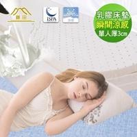 【日本藤田】涼感透氣好眠天然乳膠床墊3CM-單人(夏晶藍/夏晶綠)