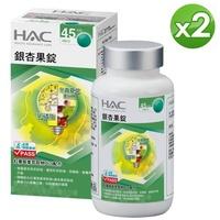 【永信HAC】銀杏果錠(180錠/瓶;2瓶組)