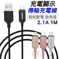 智能斷電 充電顯示 跑馬燈充電線 自動補電 手機充電線 傳輸線 編織線 蘋果/安卓/TypeC