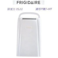 全新 Frigidaire 美國 富及第 FDH-1501YA 觸控式 15L 節能 清淨 除濕機