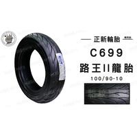 韋德機車材料 免運  正新輪胎 C699 100 90 10 輪胎 機車輪胎 適用各大車種 YAMAHA 完工價
