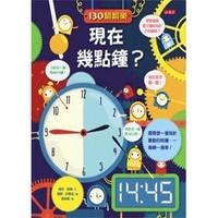 130翻翻樂:現在幾點鐘?    繪本  預購