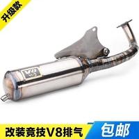 新款 臺灣V8款 競技排氣管 JOG50 JOG90 改裝 大排量炸街排氣管