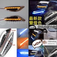 SHENGHRO 【R-100】LED鯊魚腮 鯊魚鰭 轉向燈 側燈框 葉子板 方向燈