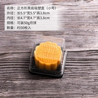 Disposable Moon Cake Plastic Blister Box Mechanical Seal Packing Bags 50G with, 100g Moon Cake Drag Transparent Inner Box